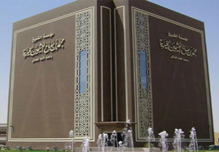 مؤسسة الشيخ محمد بن صالح العثيمين الخيرية